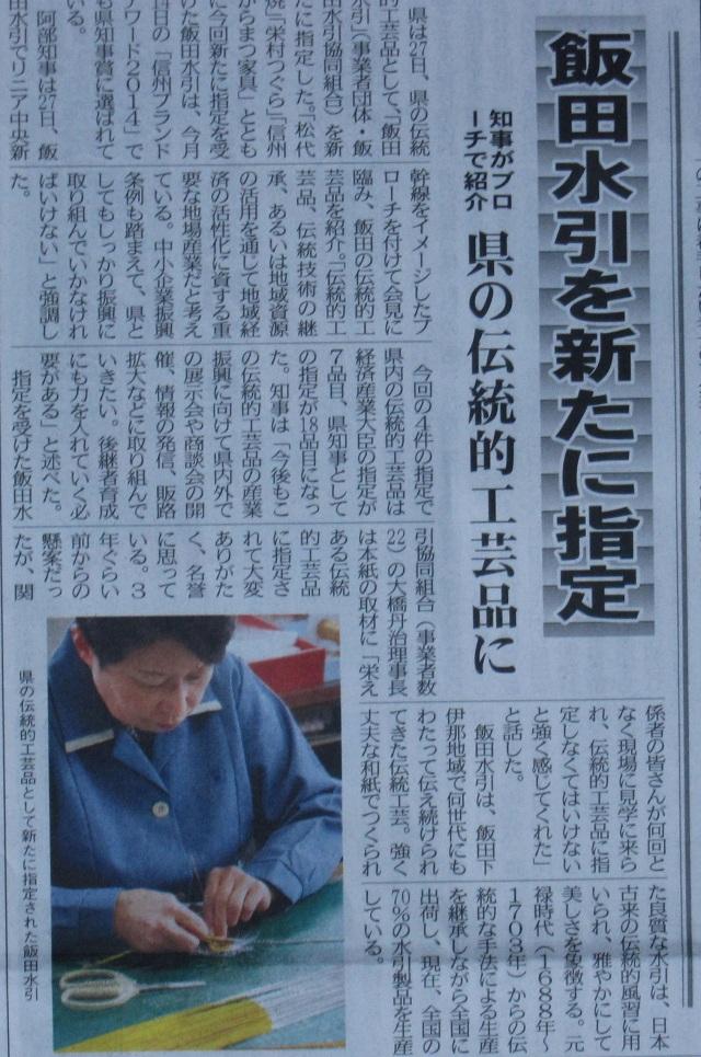 飯田水引県指定