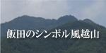 風越山を愛する会