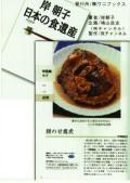 南信州の懐かしい味「飯田の鯉料理」